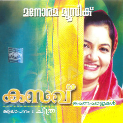 Kasavu songs