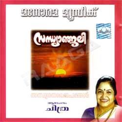 Sandhyanjali songs