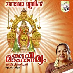 Devi Mahatmyam songs