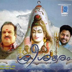 Sree Sankaram songs
