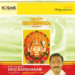 Chottanikara Devi Darshanam songs