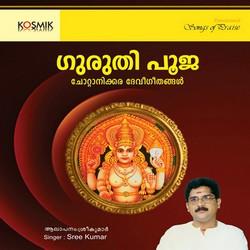 Guruthy Pooja songs