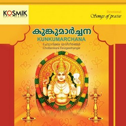Kunkumarchana songs