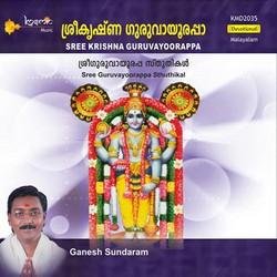 Sree Krishna Guruvayoorappa songs