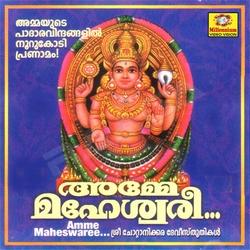 Amme Maheswari songs