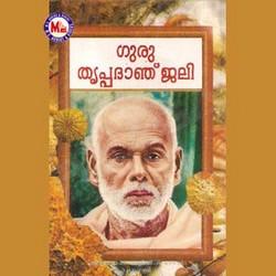 Guru Thrippaadaanjali songs