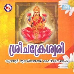 Sree Chakreswari songs