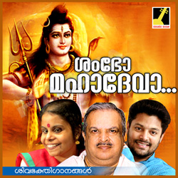 Shambo Mahadeva songs