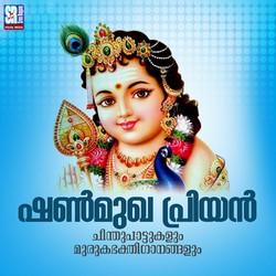 Shanmukhapriyan songs