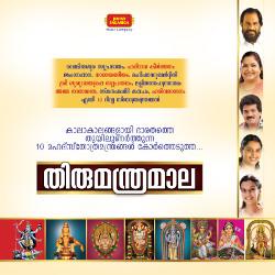 Thirumanthra Mala songs