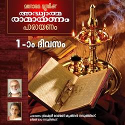 Day 1 Adhyatma Ramayanam songs