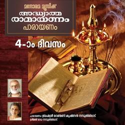 Day 4 Adhyatma Ramayanam songs