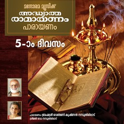 Day 5 Adhyatma Ramayanam songs