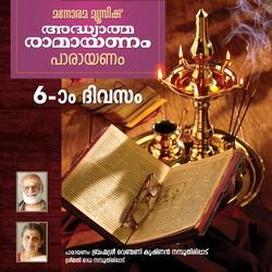 Day 6 Adhyatma Ramayanam songs