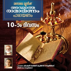 Day 10 Adhyatma Ramayanam songs