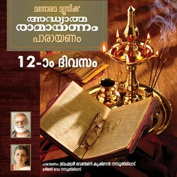 Day 12 Adhyatma Ramayanam songs