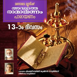 Day 13 Adhyatma Ramayanam songs