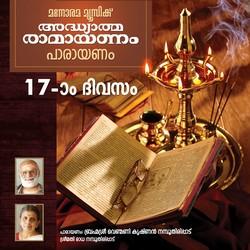 Day 17 Adhyatma Ramayanam songs