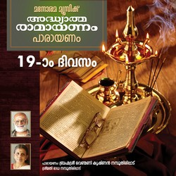 Day 19 Adhyatma Ramayanam songs
