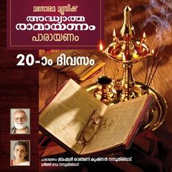 Day 20 Adhyatma Ramayanam songs