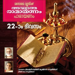 Day 22 Adhyatma Ramayanam songs
