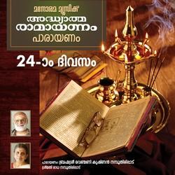 Day 24 Adhyatma Ramayanam songs