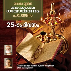 Day 25 Adhyatma Ramayanam songs