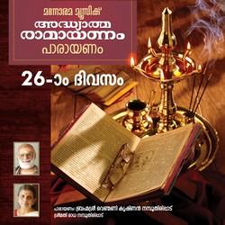 Day 26 Adhyatma Ramayanam songs