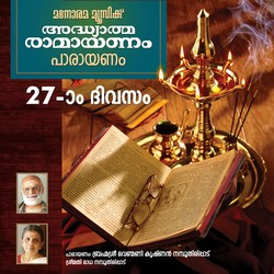 Day 27 Adhyatma Ramayanam songs