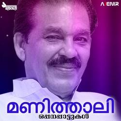 Manithali songs