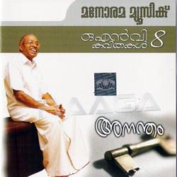 Anantham (Modern) songs