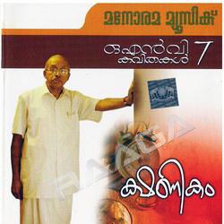 Kshanikam (Modern) songs