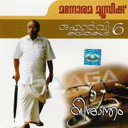 Nishantham (Modern) songs