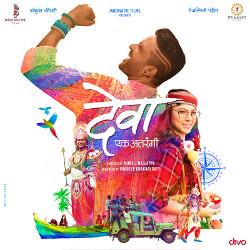 Deva Ek Atrangee songs