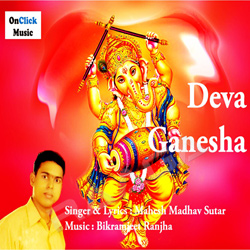 Deva Ganesha songs