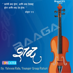 Shabd songs