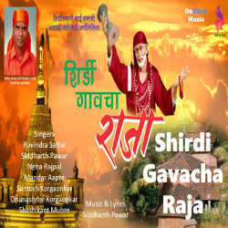 Shirdi Gavacha Raja songs