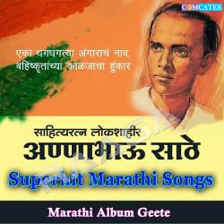 Annabhau Sathe songs