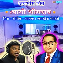 Tyagi Bhimrao songs