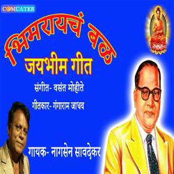 Bhimrayacha Bal songs