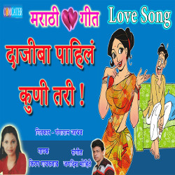 Dajiba Pahil Kuni Tari songs