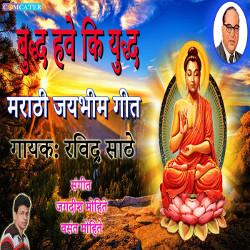 Buddha Have Ki Yuddha songs