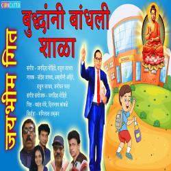 Buddhani Bandhali Shala songs