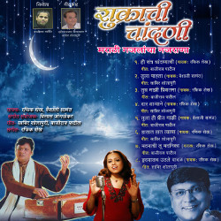 Shukrachi Chandani songs