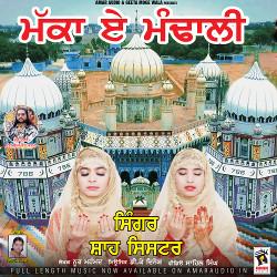 Makka E Mandhali songs