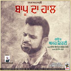Baapu Da Haal songs