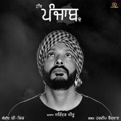 Haq Punjab De songs