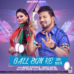 Gall Sun Ke songs