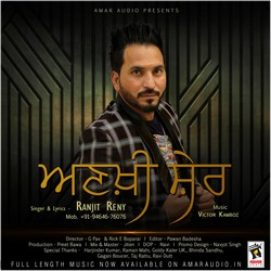 Ankhi Sher songs