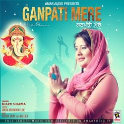 Ganpati Mere songs